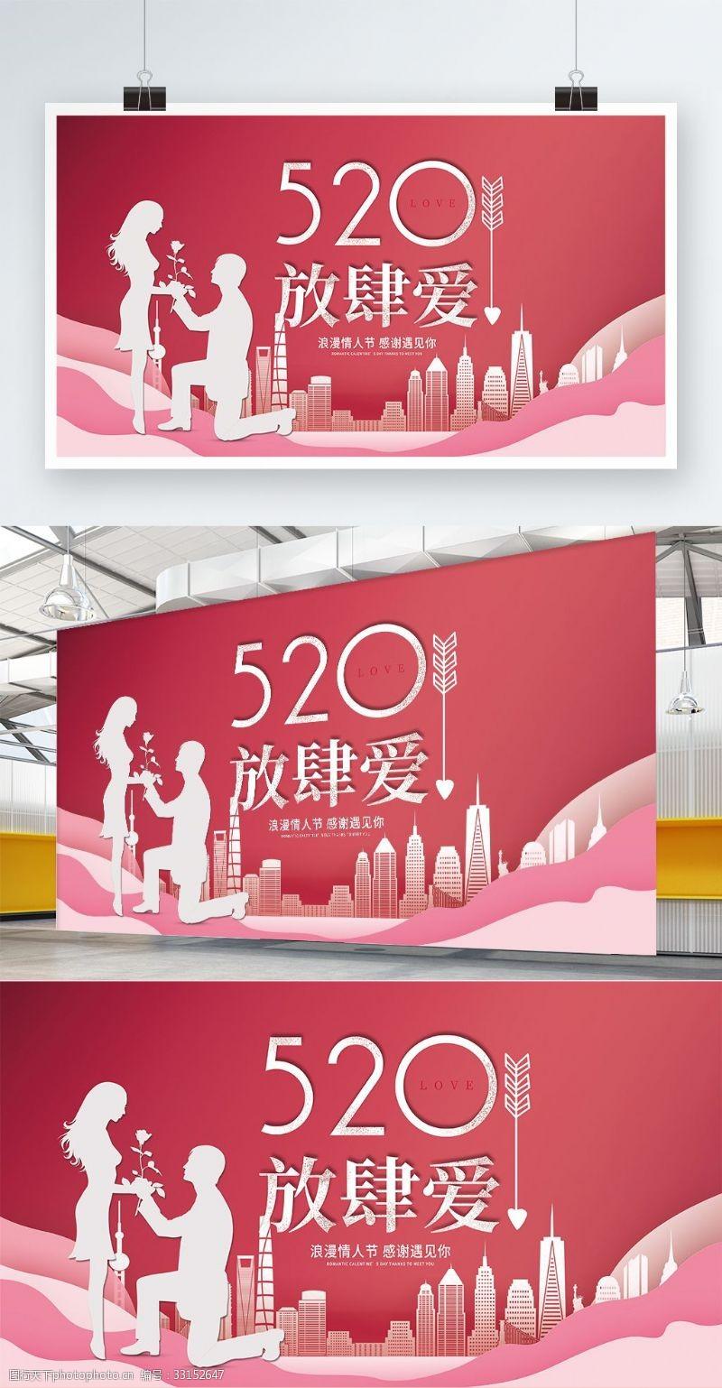 紅色浪漫情人節520七夕城市情侶求婚展板
