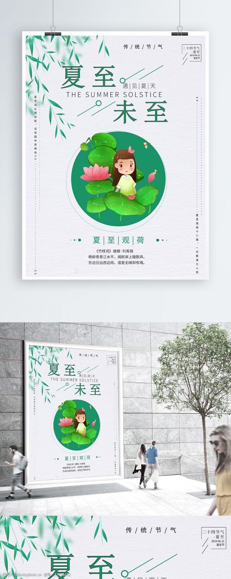 极简文艺清新二十四节气夏至海报