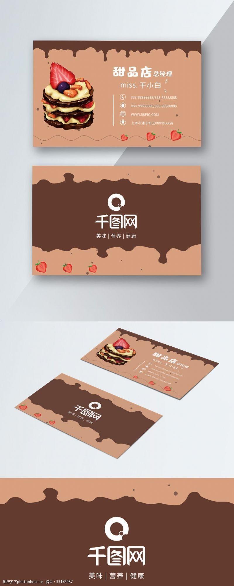 卡通可愛蛋糕店甜品下午茶名片設計
