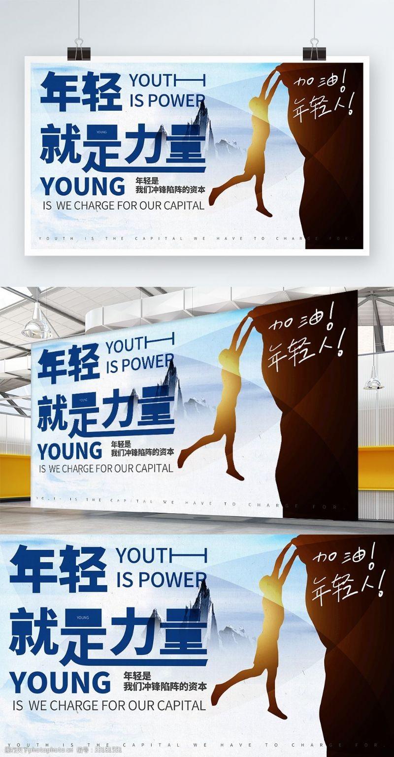 年轻就是力量加油年轻人