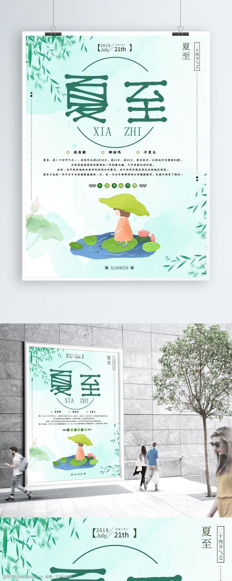 清新文艺风格二十四节气夏至海报