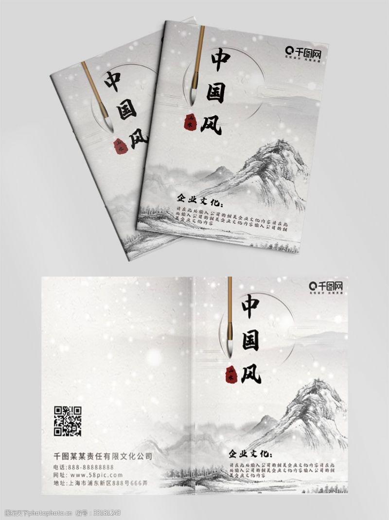 山水水墨中国风企业文化封面