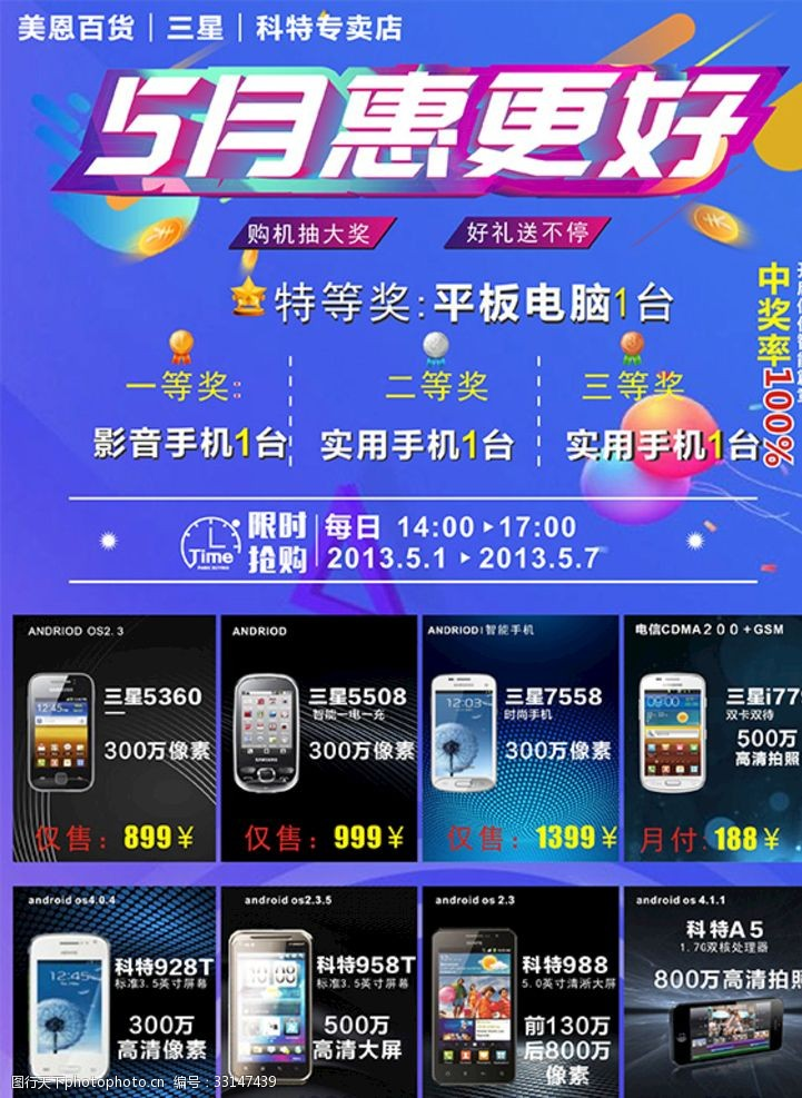 dm宣傳單手機DM宣傳單