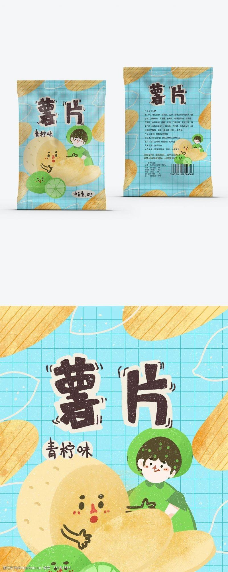 薯片青柠檬味膨化食品创意卡通休闲零食包装