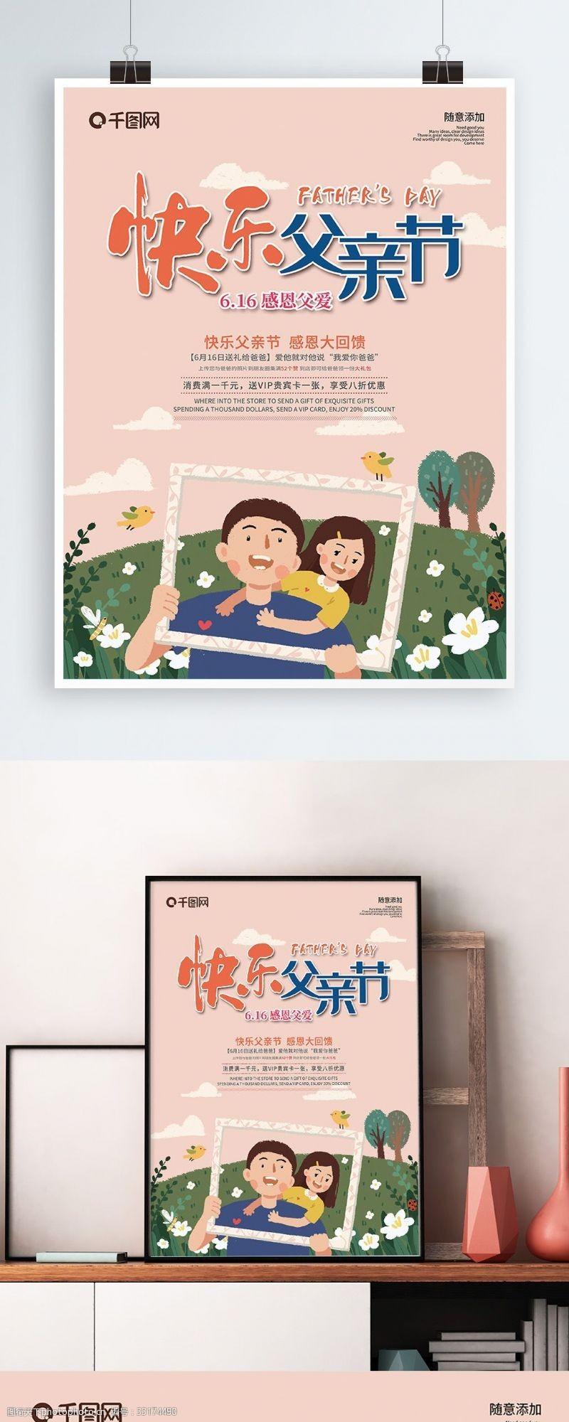 6月促销温馨卡通六月促销快乐父亲节海报