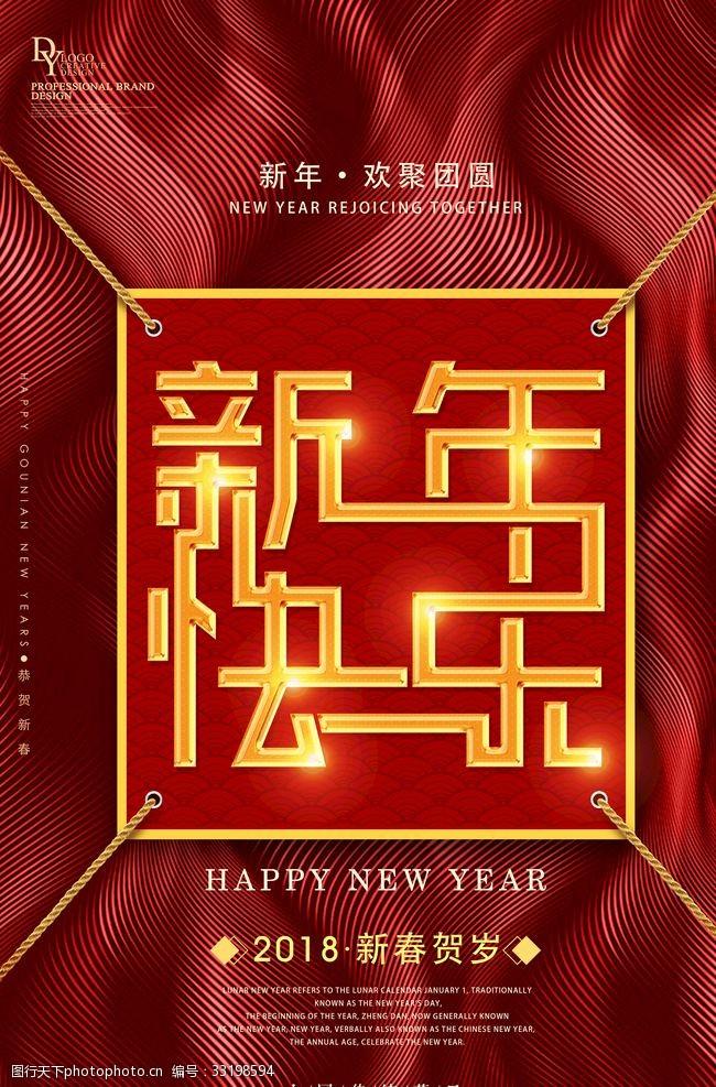 恭賀新春新年快樂