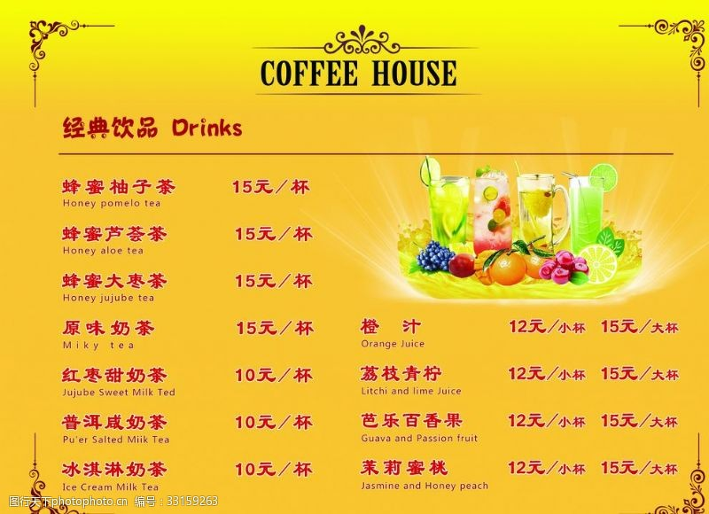 下午茶飲品飲品菜單