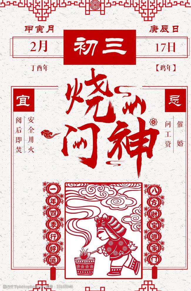 恭賀新春正月初三燒門神