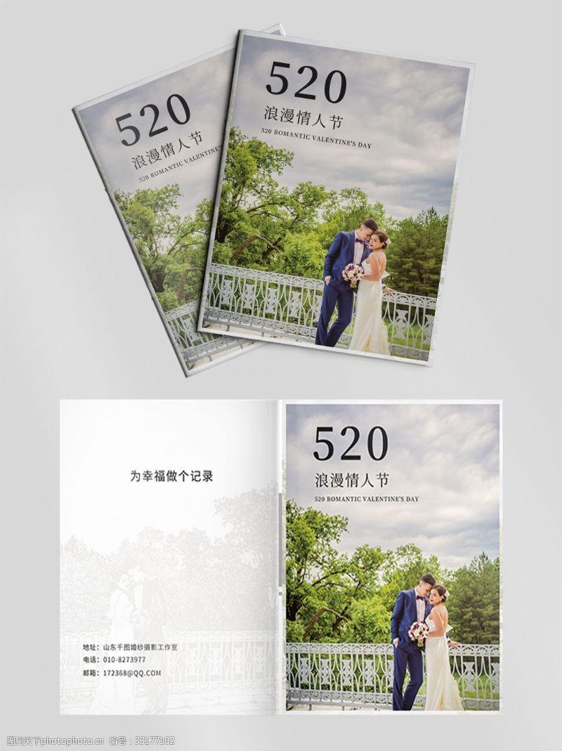 520婚紗浪漫情人節