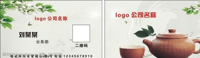 茶名片手抄報