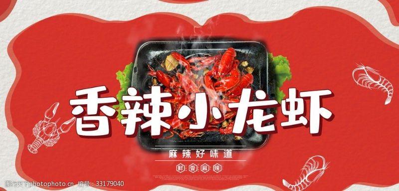 香辣小龙虾背景