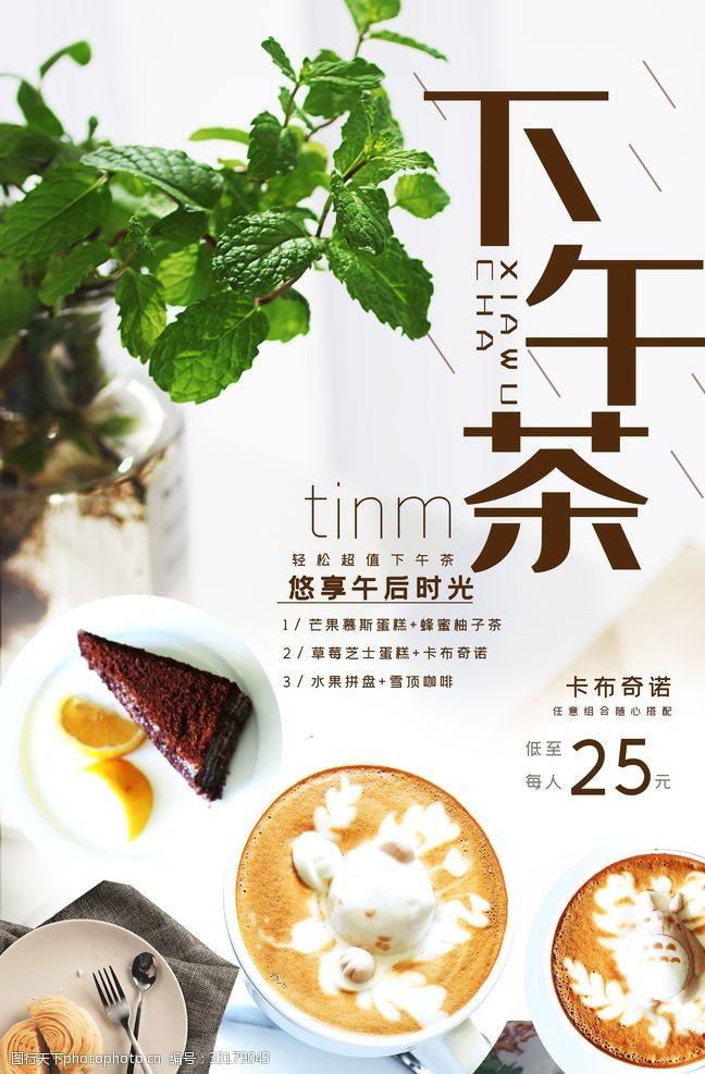 下午茶海報圖片
