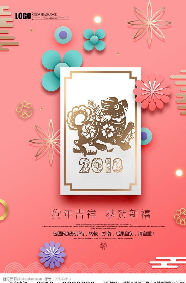 恭賀新春新年快樂恭賀新禧