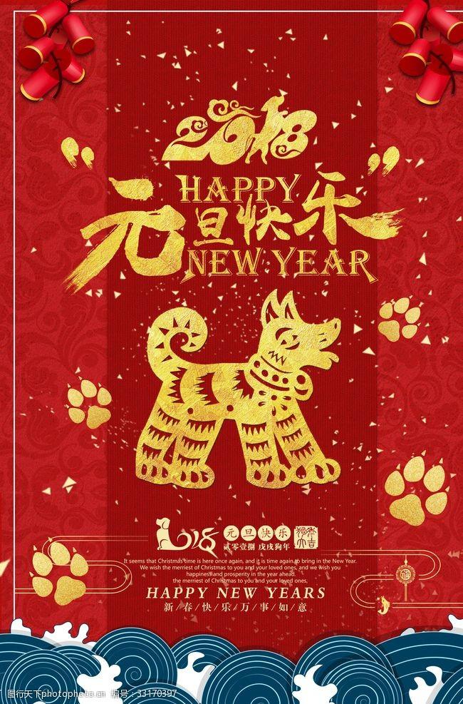 恭賀新春元旦快樂新年快樂