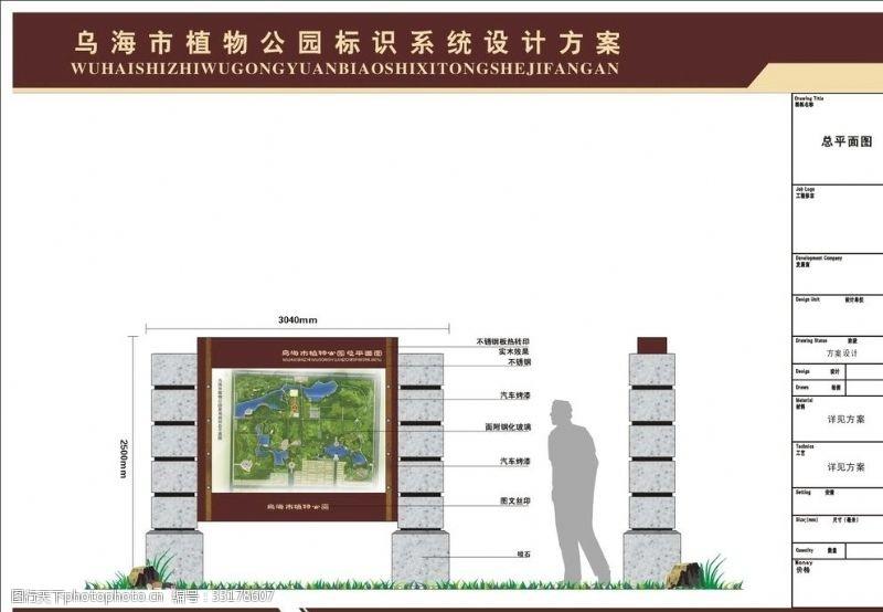 植物園標識深化提案