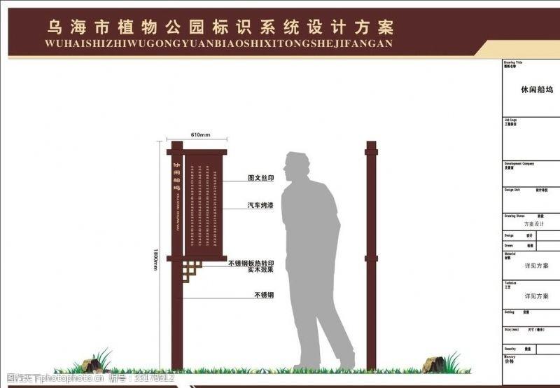 植物园标识深化提案