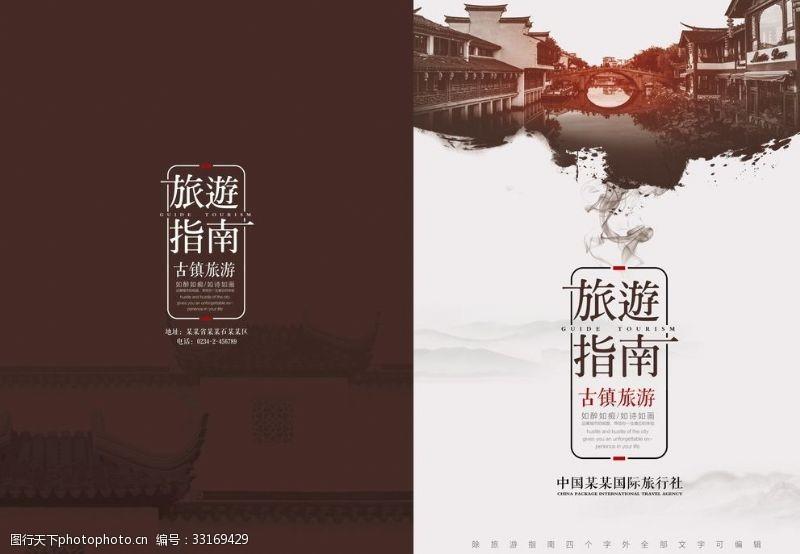 中式封面中國風畫冊封面