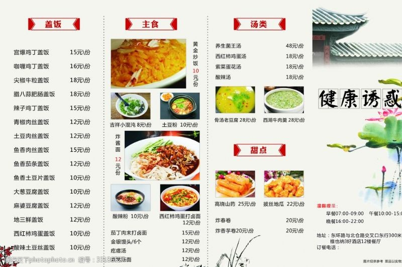 菜單宣傳頁菜單