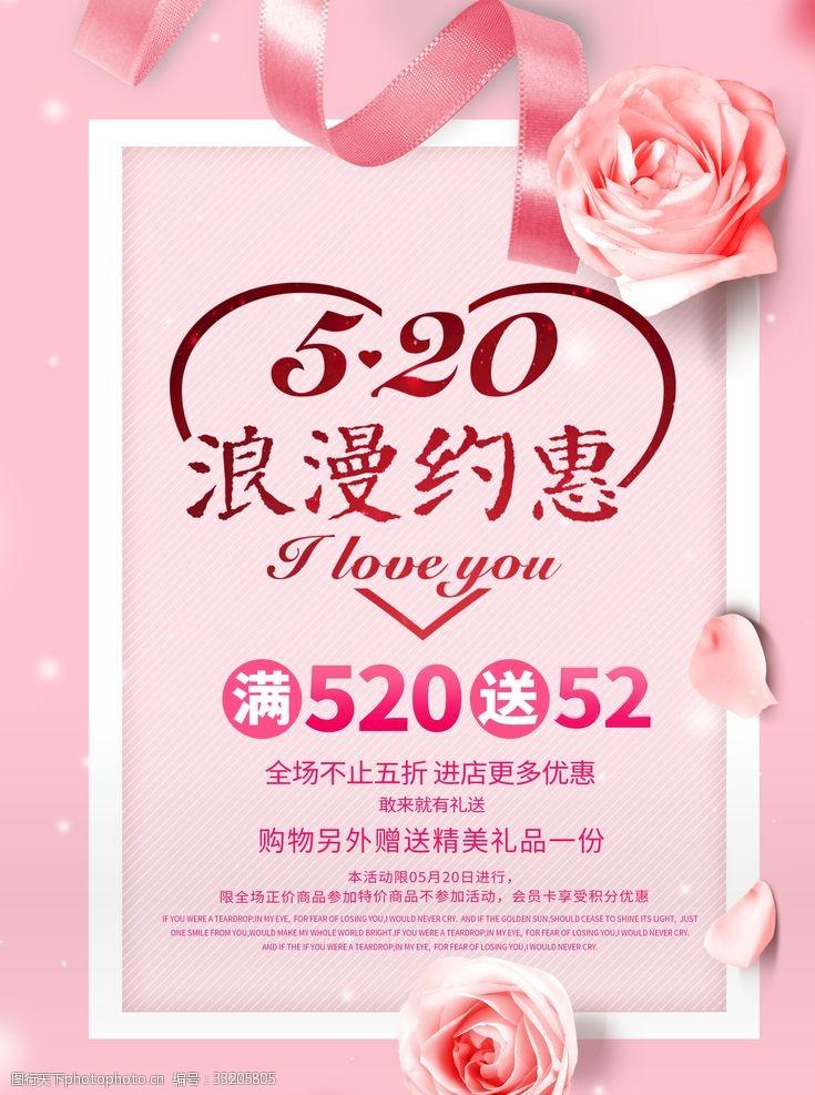 浪漫情人節促銷海報