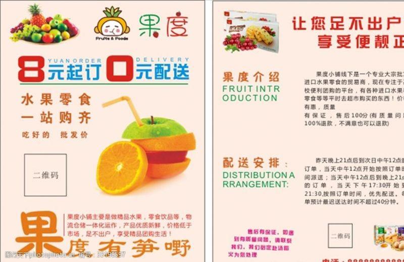 水果dm宣傳單海報
