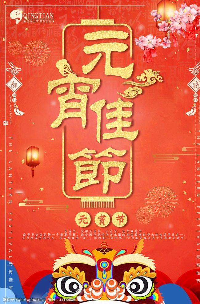 恭賀新春正月十五元宵佳節