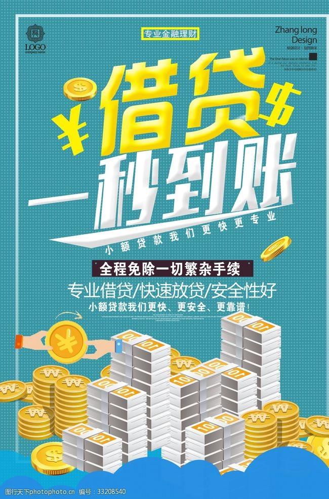 金融海报背景