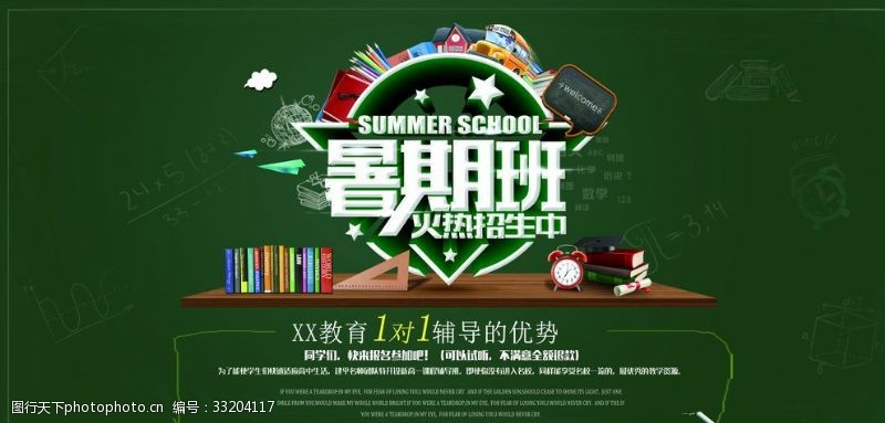 dm宣傳單暑假班培訓招生DM宣傳單模板