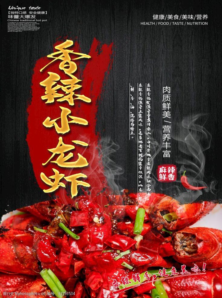 香辣小龙虾素材