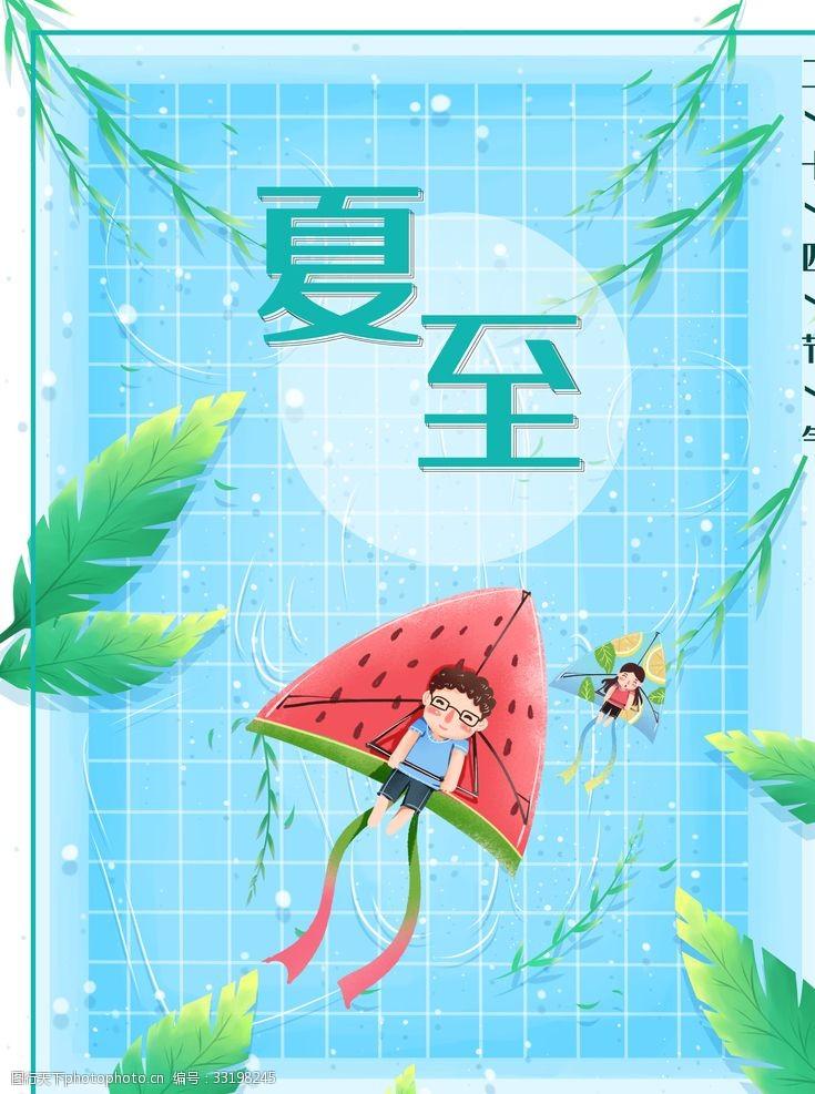 夏至插画西?#19979;?#21494;海报清新蓝色