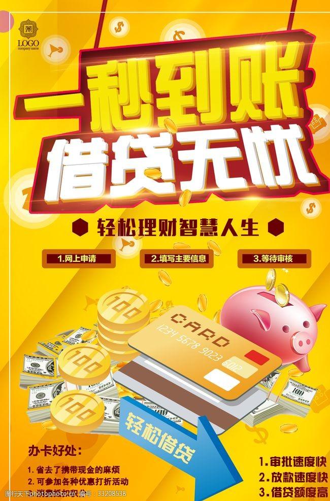 金融海报简笔画