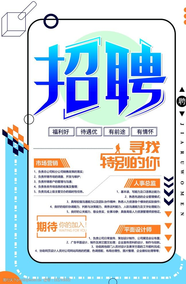 简约大方招聘海报单页