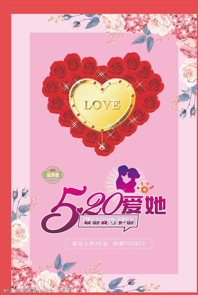 520愛她浪漫情人節