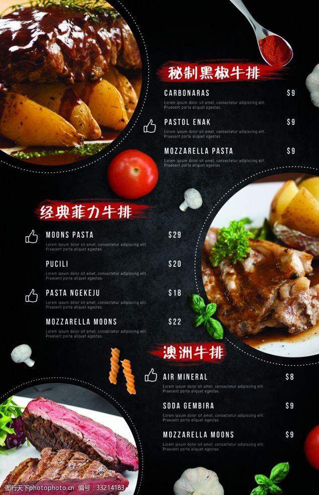 菜单PSDjpg餐厅白