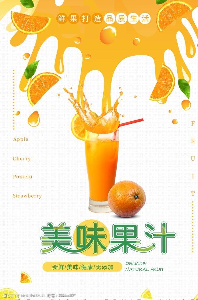 下午茶甜品美味果汁