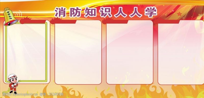 消防展板底圖