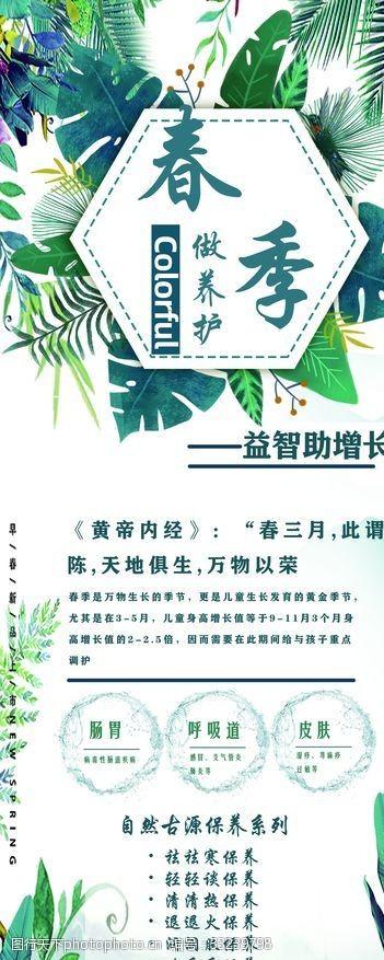 妇产科春季母婴养护宣传海报展板