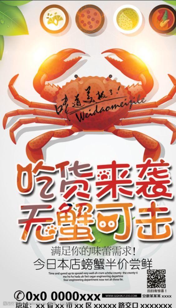 美食螃蟹海報