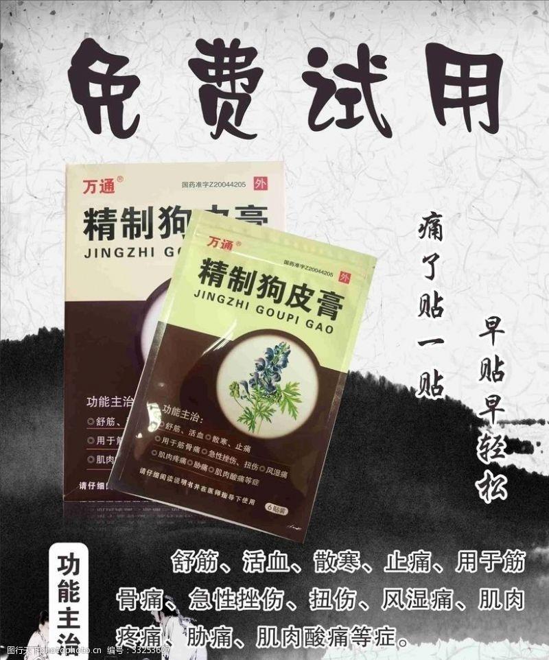 cdr萬通狗皮膏海報格式:CDR