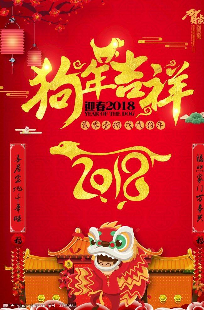 恭賀新春新年快樂賀歲