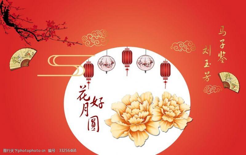 新中式婚禮背景噴繪