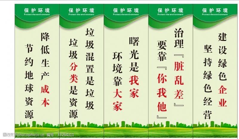 保護環境標語