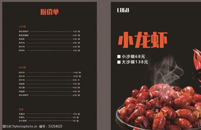菜單宣傳頁報價單菜單飯店