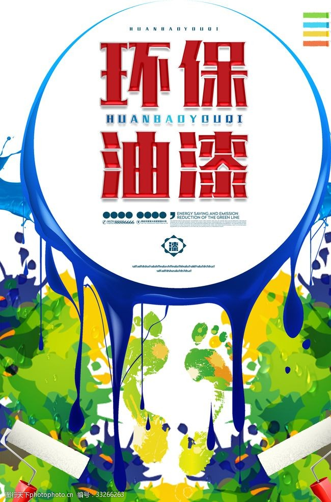 环保油漆其他系列海报