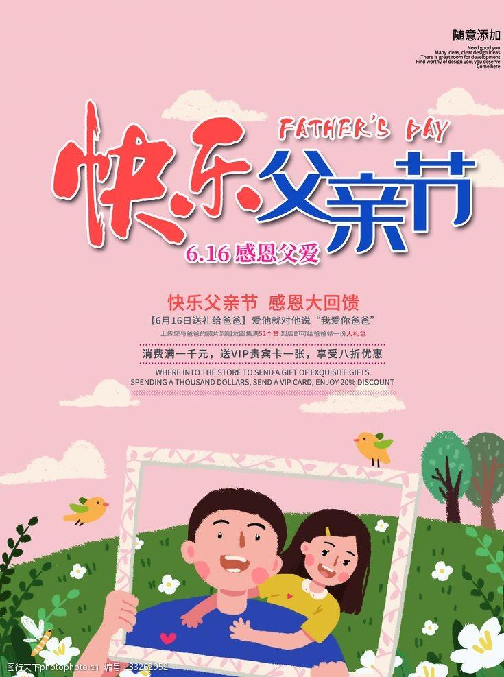 6月促销温馨卡通六月促销快乐父亲