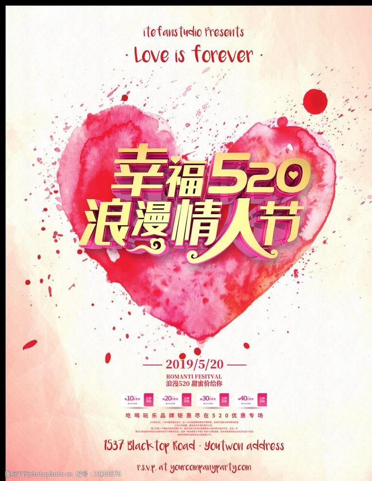 幸福520浪漫情人節