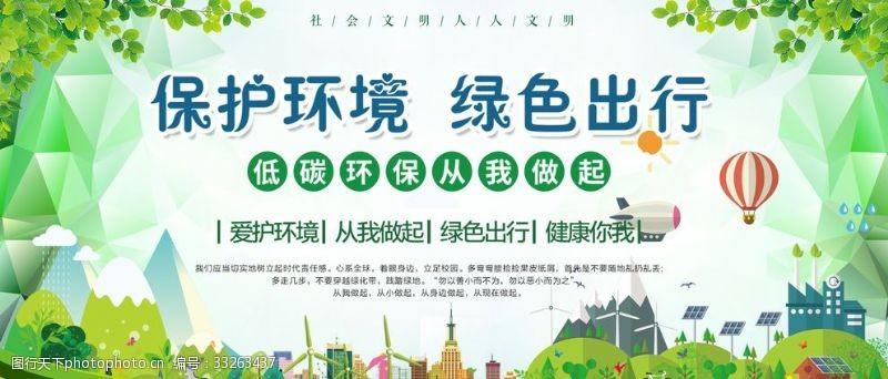 保護環境綠色出行