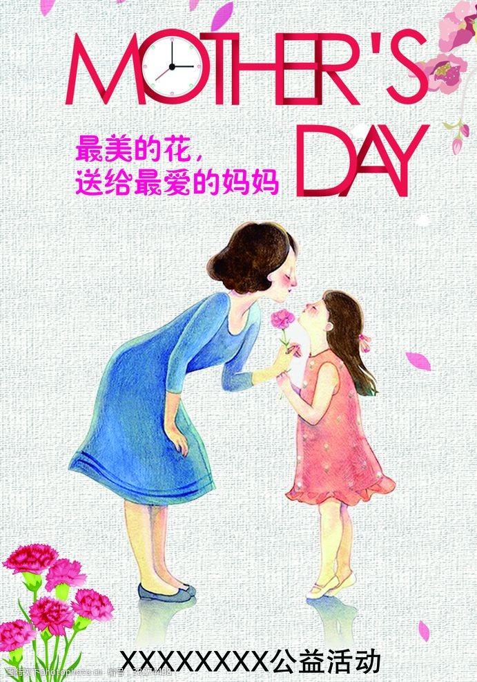 母親節展架感恩母親節快樂卡通任務母女玫瑰
