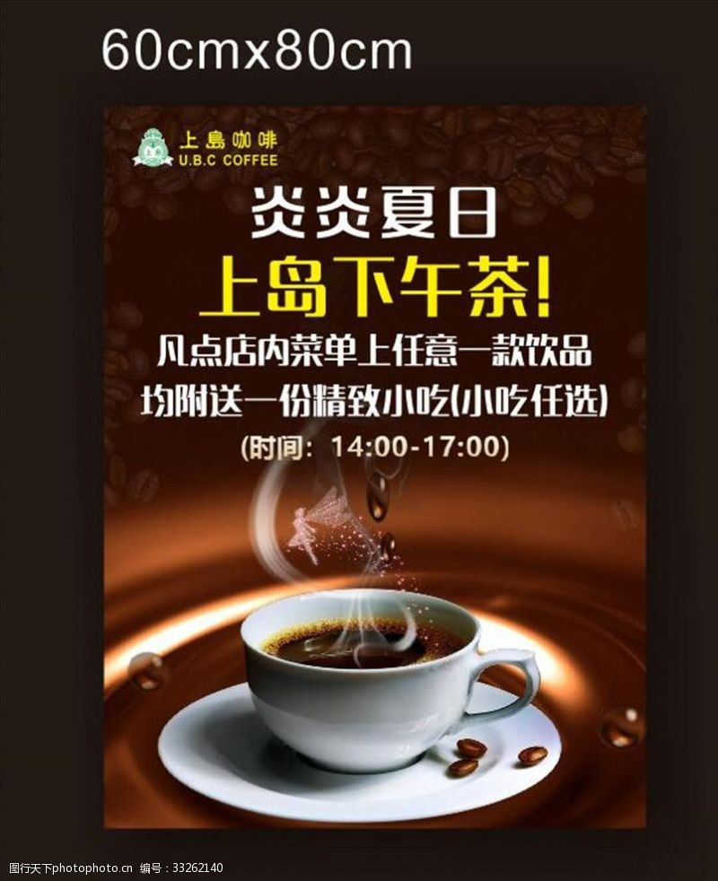 咖啡下午茶海報