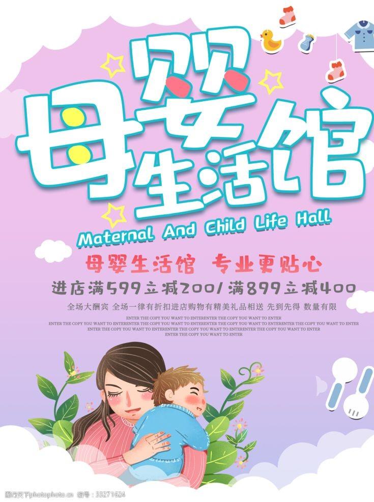 妇产科母婴店