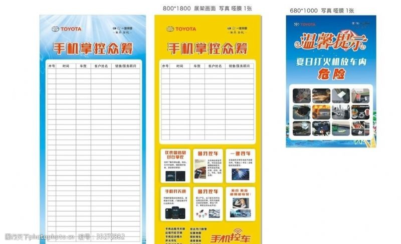 手機控車夏日海報cdr